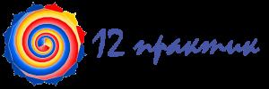 12 практик